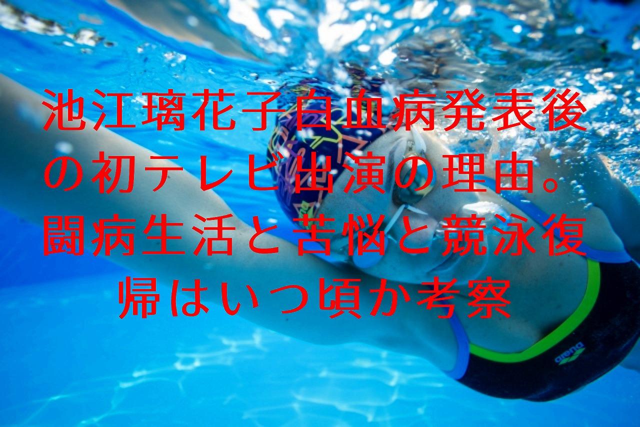 池江璃花子白血病発表後の初テレビ出演の理由。 闘病生活と苦悩と競泳復帰はいつ頃か考察