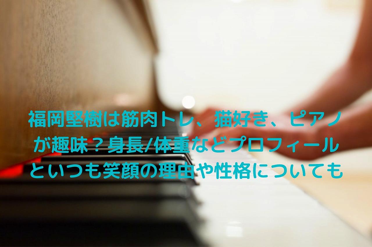 福岡堅樹は筋肉トレ、猫好き、ピアノが趣味?身長_体重などプロフィールといつも笑顔の理由や性格についても