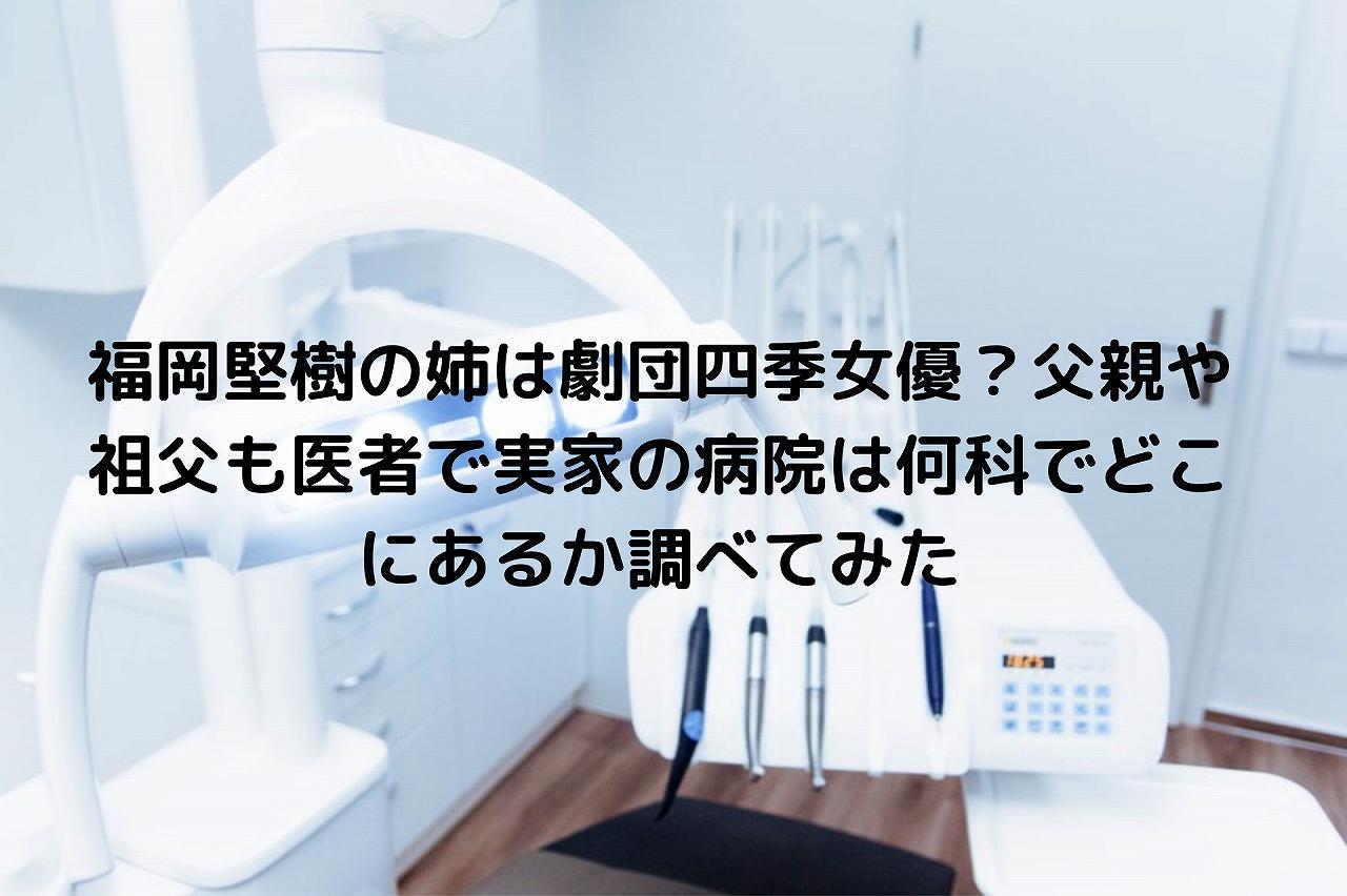 福岡堅樹はどこの医学部を受験?学歴と大学_高校と医者を目指す理由を調べてみた (1)