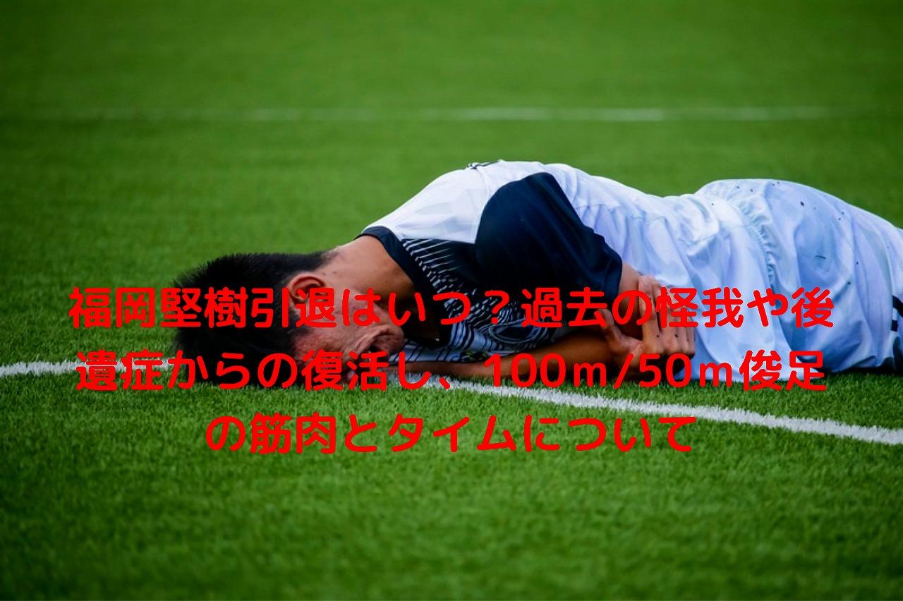 福岡堅樹引退はいつ?過去の怪我や後遺症からの復活し、100m_50m俊足の筋肉とタイムについて