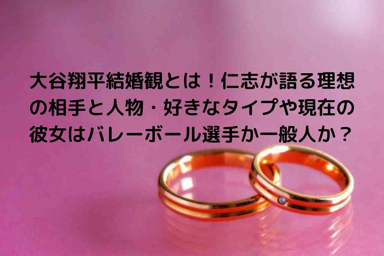 大谷翔平結婚観とは