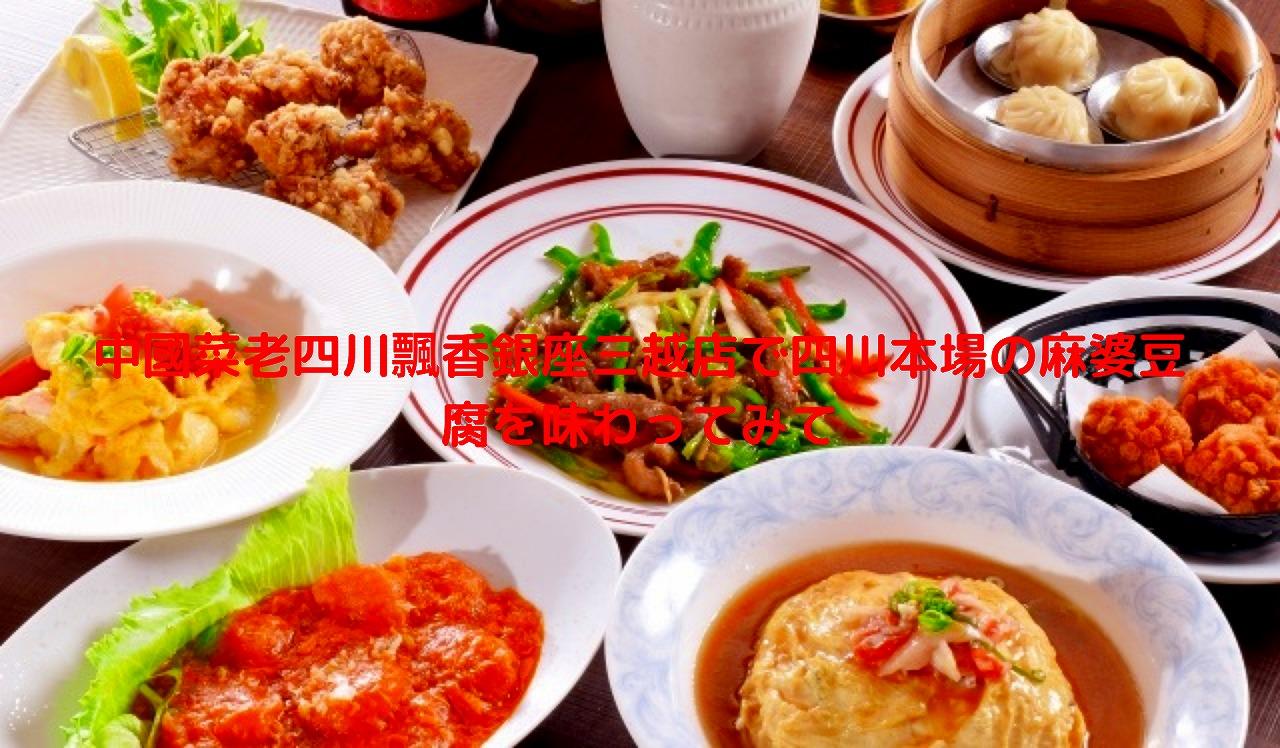 中國菜老四川飄香銀座三越店で四川本場の麻婆豆腐を味わってみて