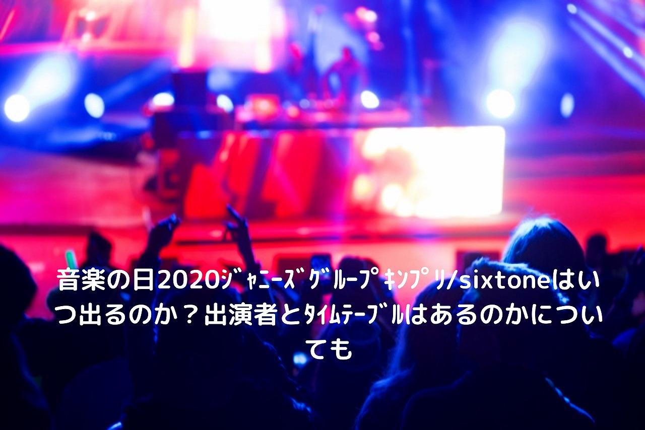 音楽の日2020