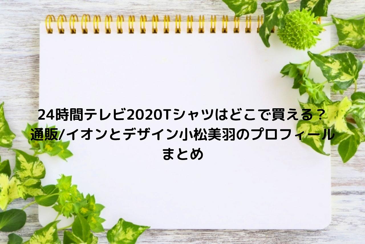 24時間テレビ2020T