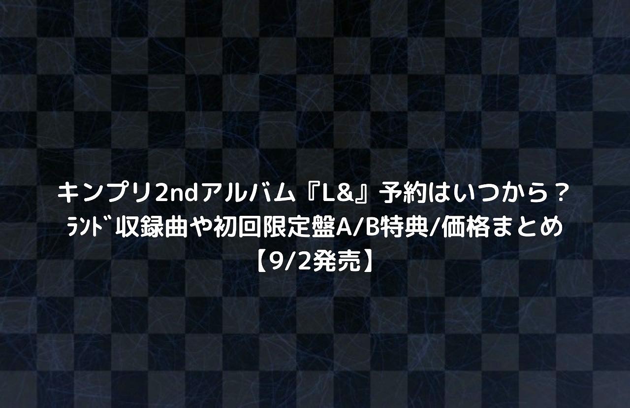 キンプリ2ndアルバム