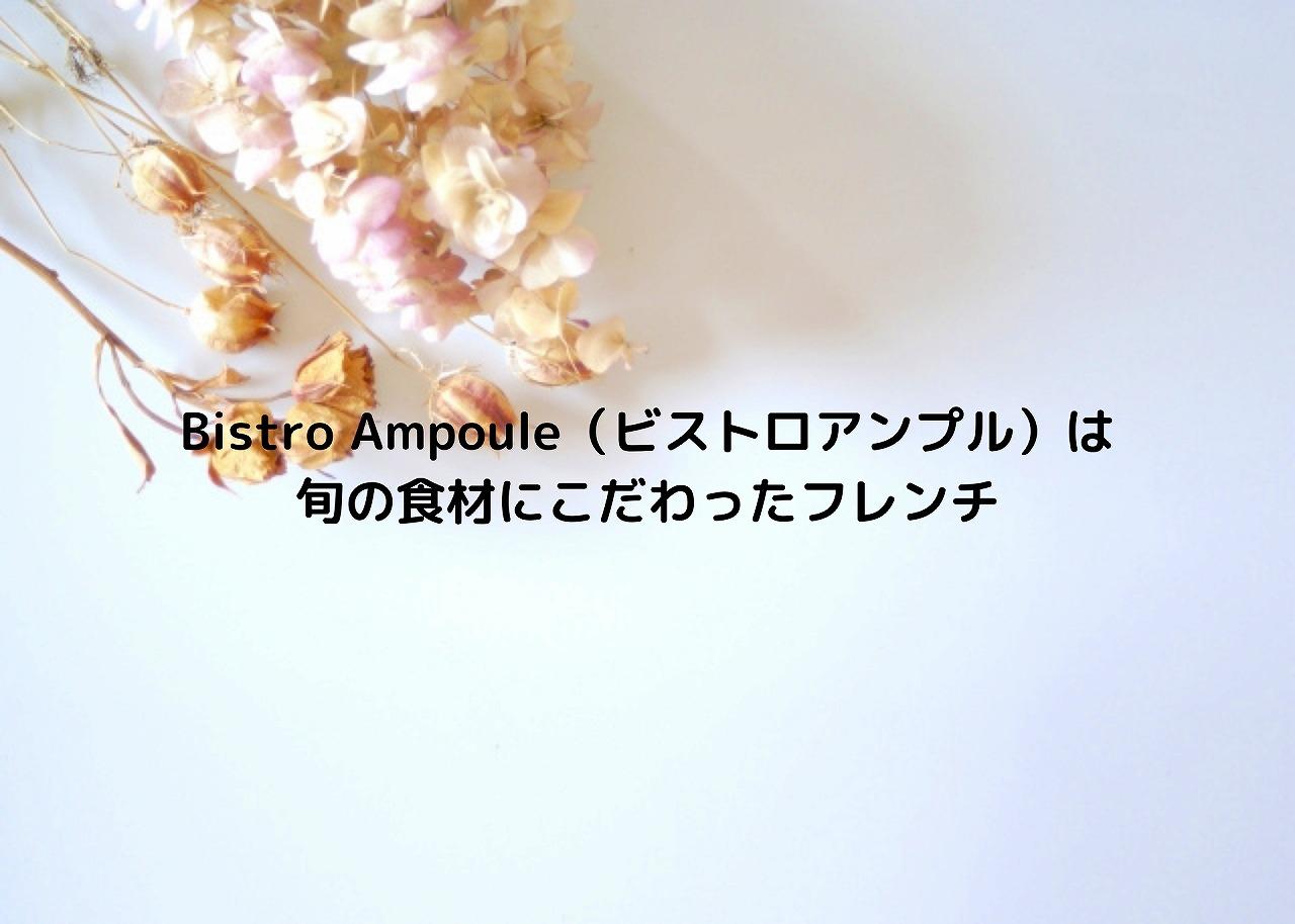 Bistro Ampoule(ビストロアンプル)は 旬の食材にこだわったフレンチ