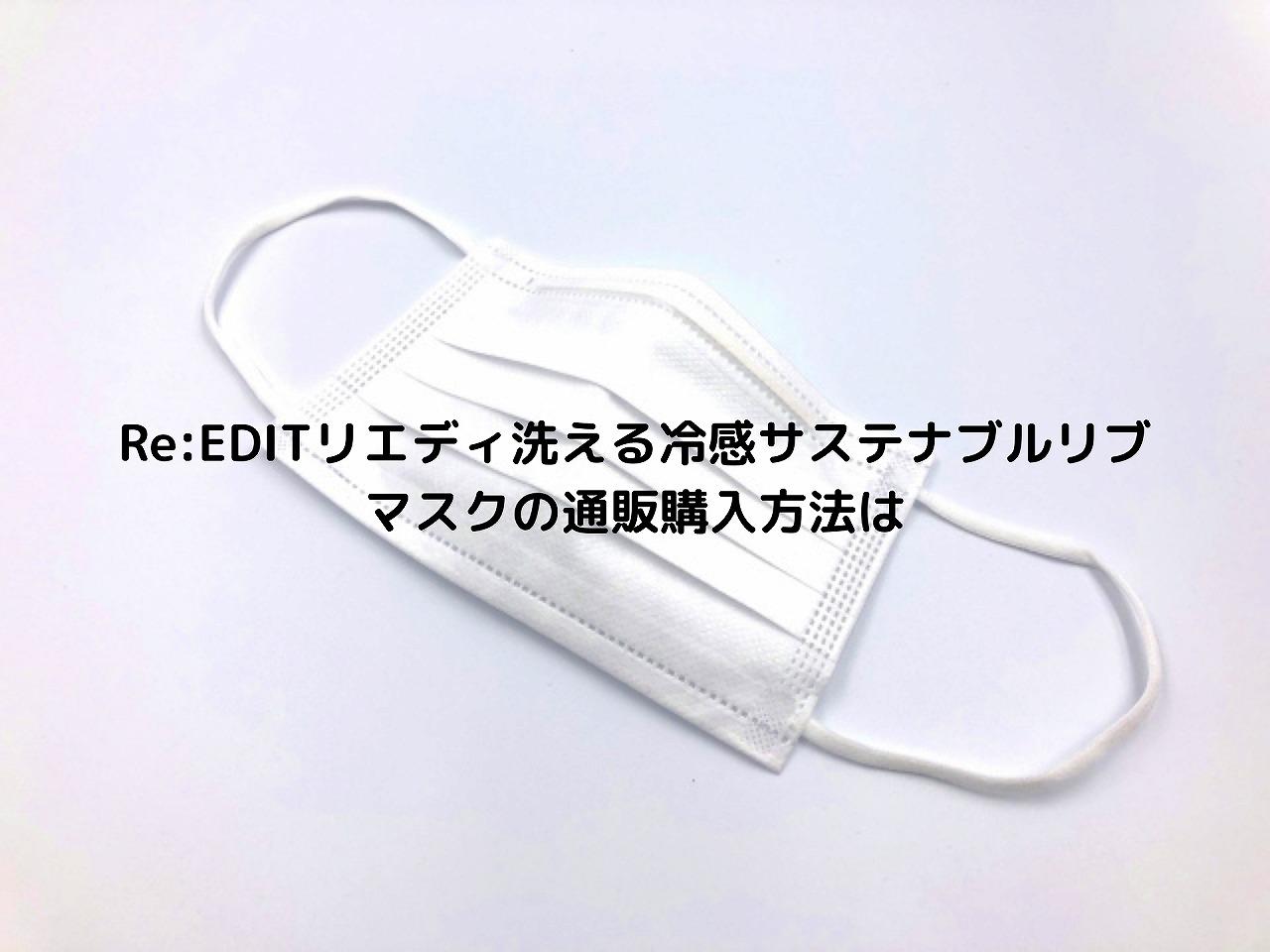 Re_EDIT