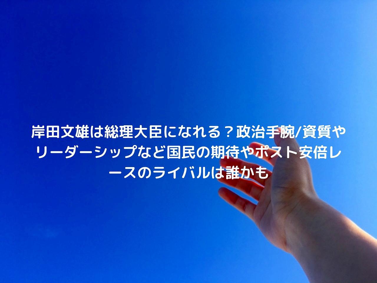 岸田文雄は総理大臣に